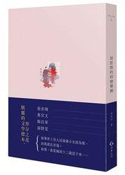 房思琪的初戀樂園-cover