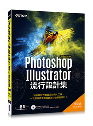 Photoshop X Illustrator流行設計集(適用CC/CS6)-cover