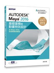 Autodesk Maya 2016 基礎建模與動畫特效設計 (含Maya 2016認證模擬與解題)-cover