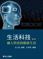 生活科技-融入科技的健康生活, 4/e-cover