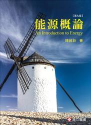 能源概論, 9/e-cover