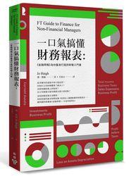 一口氣搞懂財務報表:《金融時報》為你量身打造的財報入門書 (FT Guide to Finance for Non-Financial Managers)-cover