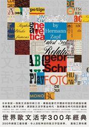世界歐文活字300年經典:350件絕版工藝珍藏,令人目眩神迷的歐文字型美學-cover