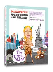 神級名師獨門技!聰明練好英語會話的100招重生逆襲!(500萬暢銷系列經典,附MP3/會話本)-cover