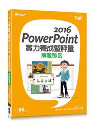 PowerPoint 2016 實力養成暨評量解題秘笈-cover