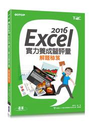 Excel 2016 實力養成暨評量解題祕笈-cover
