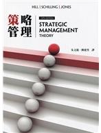 策略管理 (Hill: trategic Management: Theory, 12e)-cover