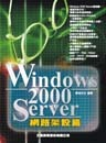 Windows 2000 Server 網路架設篇-cover