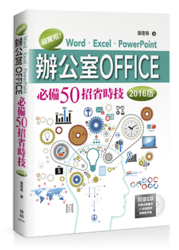 超實用!Word.Excel.PowerPoint 辦公室 Office 必備 50招省時技 (2016版)-cover
