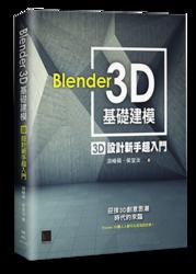 Blender 3D 基礎建模 : 3D設計新手超入門-cover