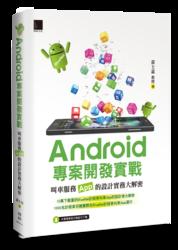 Android 專案開發實戰:叫車服務 App 的設計實務大解密-cover