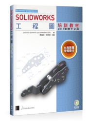 SOLIDWORKS 工程圖培訓教材 <2017繁體中文版> (SOLIDWORKS 2017:SOLIDWORKS Drawings)-cover