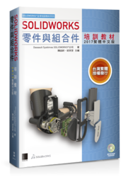 SOLIDWORKS 零件與組合件培訓教材 <2017繁體中文版> (SOLIDWORKS 2017:SOLIDWORKS Essentials)-cover