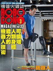 機器人雜誌 ROBOCON Magazine 2017/3 月號 (No.33)-cover