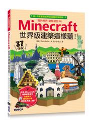 Minecraft 世界級建築這樣蓋!-cover