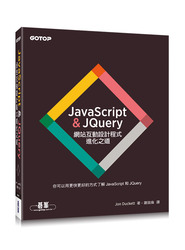 JavaScript & JQuery : 網站互動設計程式進化之道 (JavaScript and JQuery: Interactive Front-End Web Development)-cover