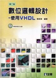 數位邏輯設計-使用VHDL, 2/e (附範例程式光碟)-cover
