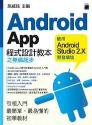 Android App 程式設計教本之無痛起步 -- 使用 Android Studio 2.X 開發環境-cover