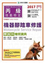 丙級機器腳踏車修護學術科奪照寶典─2017年 (附贈OTAS題測系統)-cover