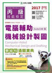丙級電腦輔助機械設計製圖學術科通關寶典 (AutoCAD版)-2017年 (附贈OTAS題測系統)-cover