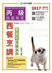 丙級西餐烹調學術科通關寶典-2017年 (附贈OTAS題測系統)-cover