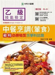 乙級中餐烹調 (葷食) 術科必勝秘笈含學科試題-修訂版, 6/e-cover
