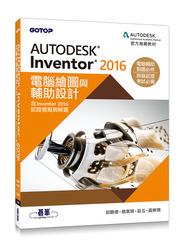 Autodesk Inventor 2016 電腦繪圖與輔助設計(含Inventor 2016認證模擬與解題)-cover