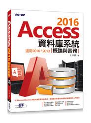 Access 2016 資料庫系統概論與實務 -- 適用 2016/2013-cover