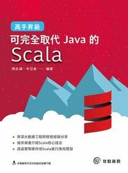 高手昇級:可完全取代Java的Scala-cover