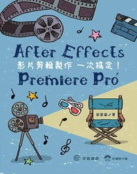 After Effects.Premiere Pro--影片剪輯製作一次搞定-cover