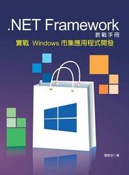 .NET Framework 教戰手冊 - 實戰 Windows 市集應用程式開發-cover
