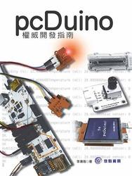 pcDuino權威開發指南-cover