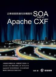 企業級服務導向架構應用 SOA - Base on Apache CXF-cover