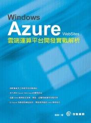 Windows Azure WebSites 雲端運算平台開發實戰解析-cover