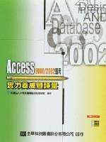 Access 實力養成暨評量 (2000/2002 適用)-cover