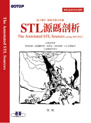 STL 源碼剖析 (The Annotated STL Sources)-cover
