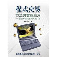程式交易:方法與實務應用-cover
