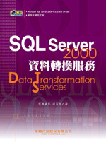 SQL Server 2000 資料轉換服務 (Data Transformation Services)(DTS)-cover