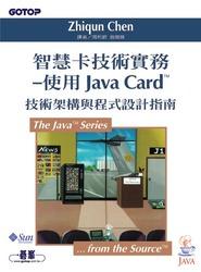 智慧卡技術實務--使用 Java Card (Java Card Technology for Smart Cards)-cover