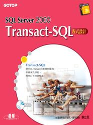 SQL Server 2000 Transact-SQL 程式設計-cover