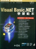 Visual Basic .NET 學習範本-cover