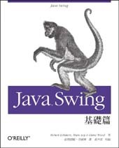 Java Swing 基礎篇 (Java Swing, 2/e)-cover