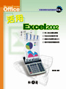 活用 Excel 2002-cover
