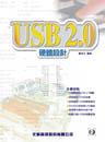 USB 2.0 硬體設計-cover