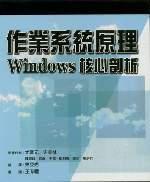 作業系統原理 Windows 核心剖析-cover