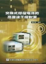 交換式穩壓電源的高諧波干擾對策-cover