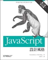 JavaScript 設計風格 (Designing with JavaScript, 2/e)-cover