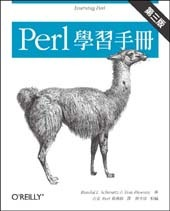 Perl 學習手冊 (Learning Perl, 3/e)-cover