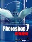 Adobe Photoshop 7 影像聖堂-cover