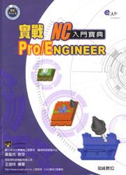 實戰 Pro/Engineer:NC 入門寶典-cover